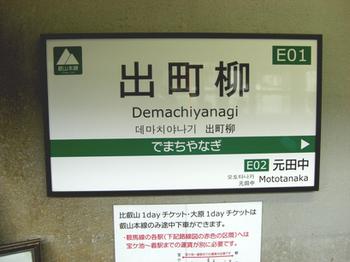 出町柳駅表示。.png