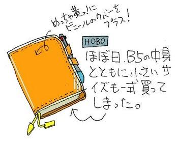 HOBO手帳.jpg